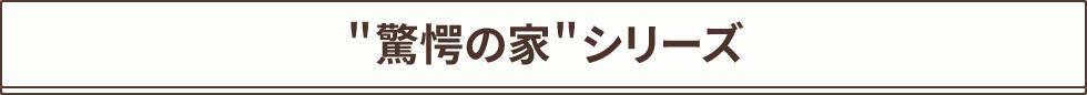 """""""驚愕の家""""シリーズ"""