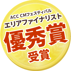 ACC CMフェスティバル エリアファイナリスト 優秀賞受賞