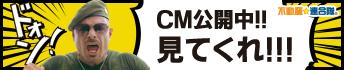 CM公開中!!見てくれ!!!
