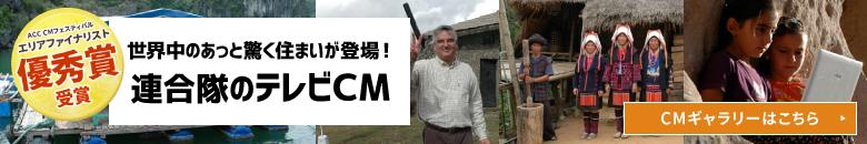 不動産連合隊 全国CM放送中!!