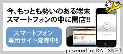 ラルズネット│スマートフォン専用サイト作成