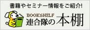 書籍やセミナー情報を紹介!連合隊の本棚