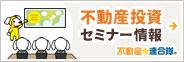 不動産投資セミナー/お知らせ掲示板