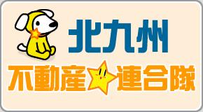 北九州不動産★連合隊